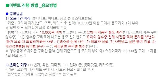 롯데제과, 워너원 팬심 노린 도넘은 마케팅 '눈살'   인스티즈